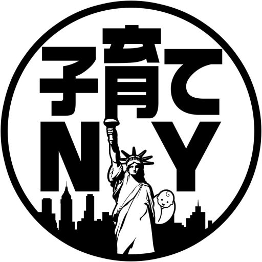 子育てニューヨーク